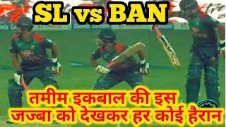 SL vs BAN, Asia Cup 2018: Injured Tamim Iqbal