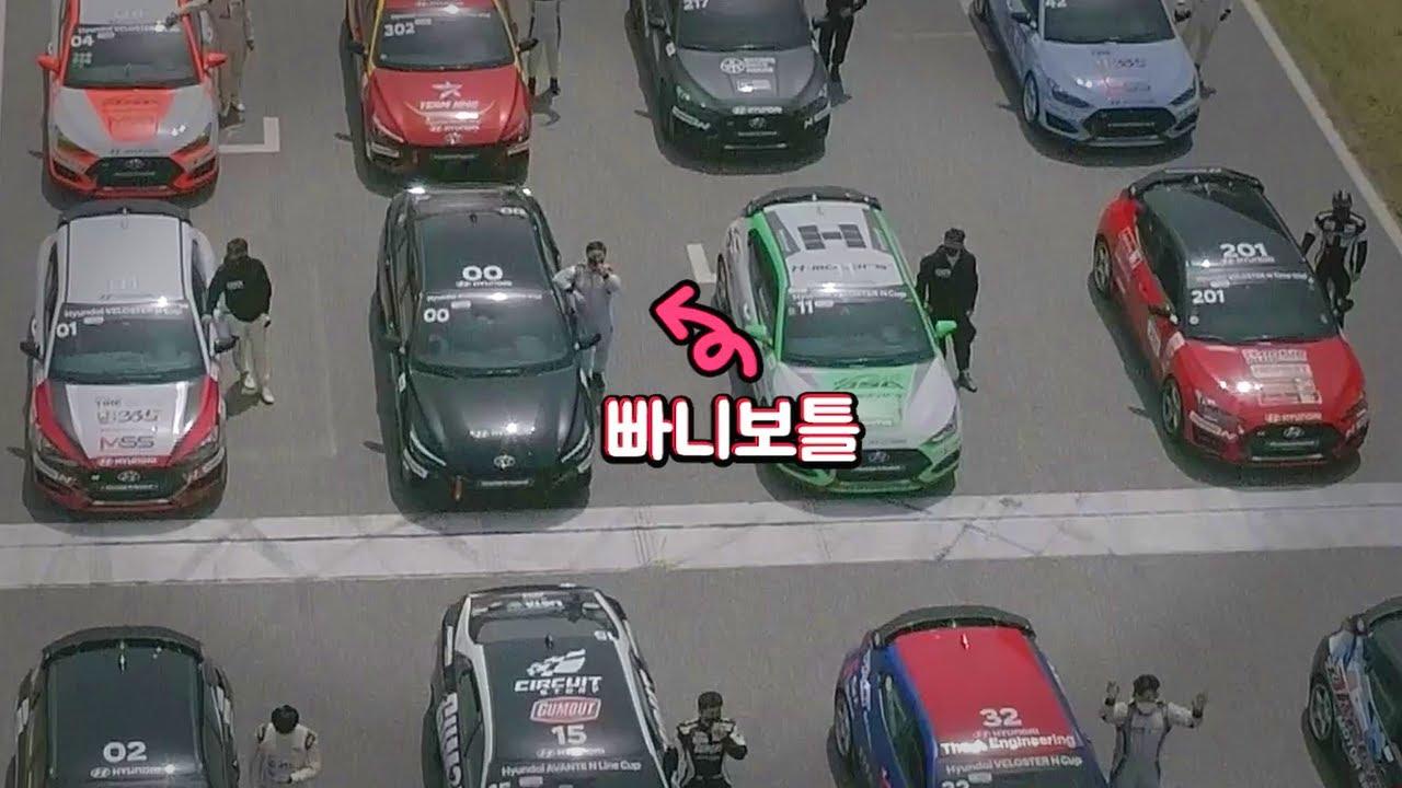 진짜 레이싱 대회 참가함 - (feat.현대N페스티벌)