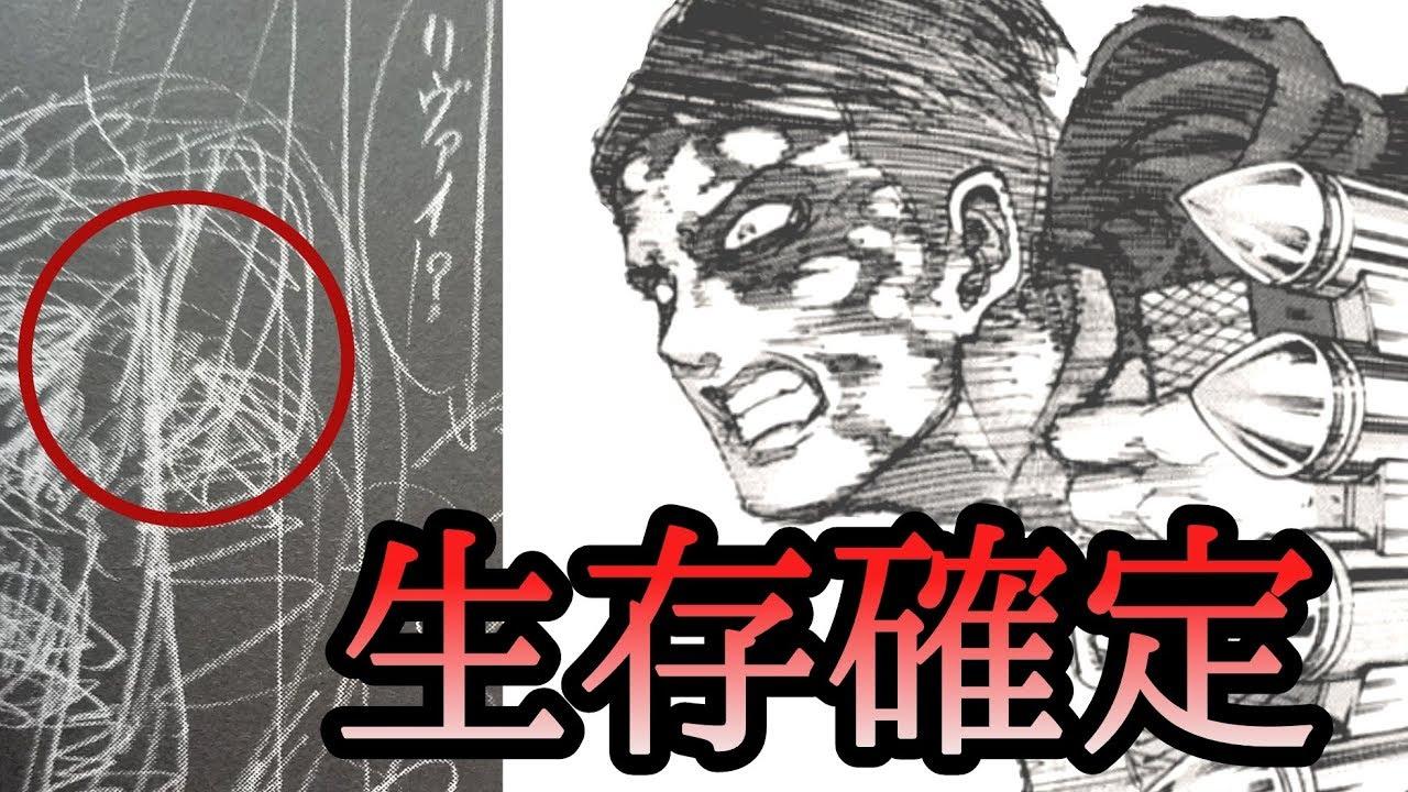 【進撃の巨人】115話でリヴァイ死亡 ...
