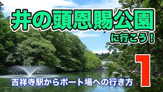 吉祥寺駅からボート場への行き方【井の頭恩賜公園に行こう!1】