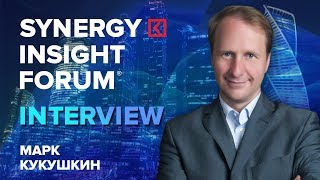 Марк Кукушкин | Интервью | Synergy Insight Forum 2017