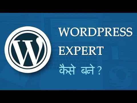 How to be a WordPress Expert in Hindi   vishAcademy