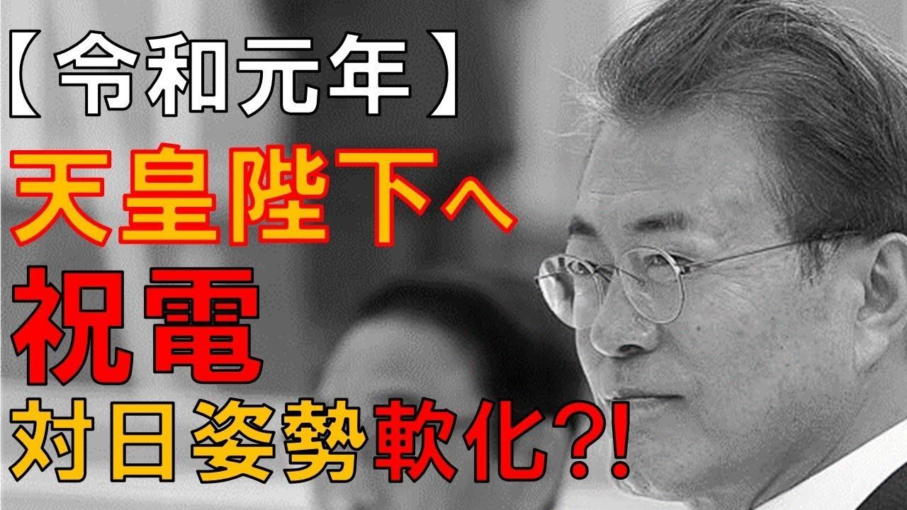 【令和元年】韓国文在寅大統領から天皇陛下へ祝電。これは対日姿勢の軟化なのか?