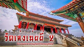 EP.6 ทำบุญ แก้ชง เสริมดวง วัดเล่งเน่ยยี่ 2 | วัดบรมราชากาญจนาภิเษกอนุสรณ์ จ.นนทบุรี