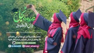 غنوة نجاح - اغاني التخرج 2020 - بلال البطنيجي