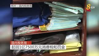 国内税务局:起回1亿7500万元消费税和罚金