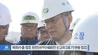 [현장소식] 신고리 5·6호기 협력사·주민대표 간담회 및 건설현장 점검