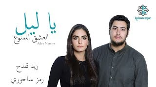 Kalamesque - Ya Leil/Aşk-ı Memnu (Arabic Cover) - ft. Zaid Kandah & Ramz Sahuri / يا ليل - كلامِسك