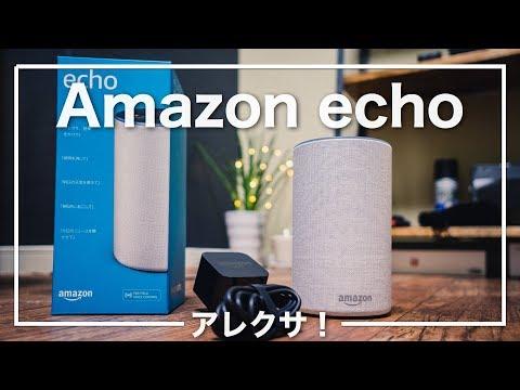 アレクサ!Amazon echoと音声操作の未来よ!