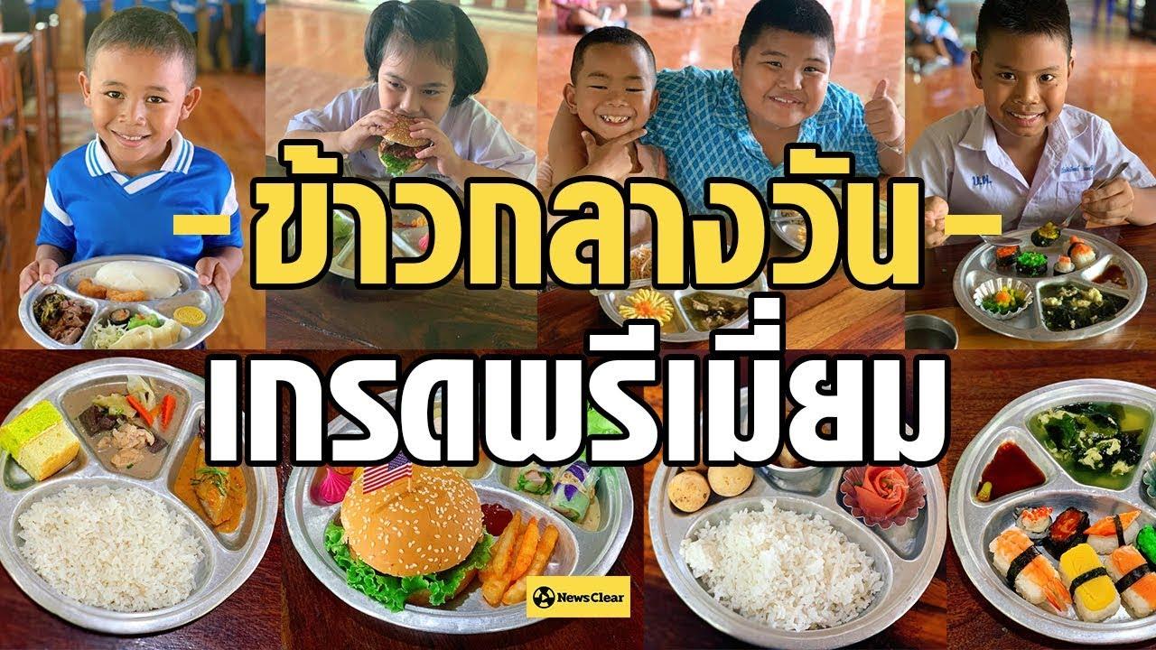 อาหารเด็กนักเรียนเกรดพรีเมี่ยม ที่เกิดขึ้นจากความใส่ใจของผู้ใหญ่