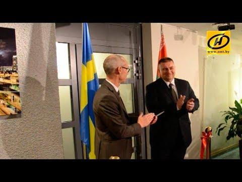В Швеции официально открылось посольство Беларуси