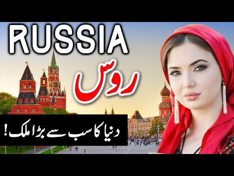 Travel To Russia in Urdu/Hindi | History of Russia | Flying News Urdu Documentary