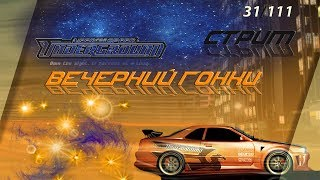 Вечерний Гонки В Need For Speed Underground (СТРИМ!!)