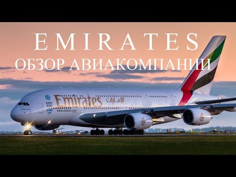 Аэропорт Дубай. Перелёт авиакомпанией Emirates