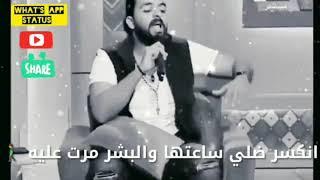 عمرو حسن قصيده من يومين شوفتك معاه