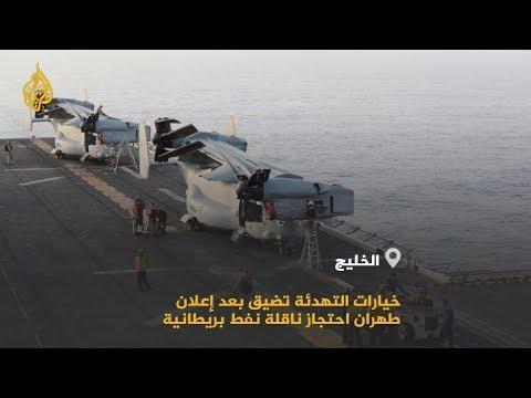 احتجاز الناقلات.. تصعيد جديد في مياه الخليج  - نشر قبل 8 ساعة