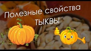 видео Тыква  - полезные свойства и противопоказания