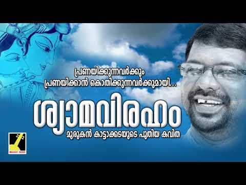 Shyame Meghame Mukham... | Malayalam New Poem | Shyamaviraham | Murukan Kattakada Kavitha