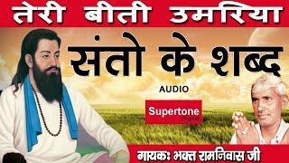 भक्त रामनिवास के चेतावनी शब्द || CHETAVNI SHABAD || RAMNIWAS |जाते जाते हरी गुण गा  जा