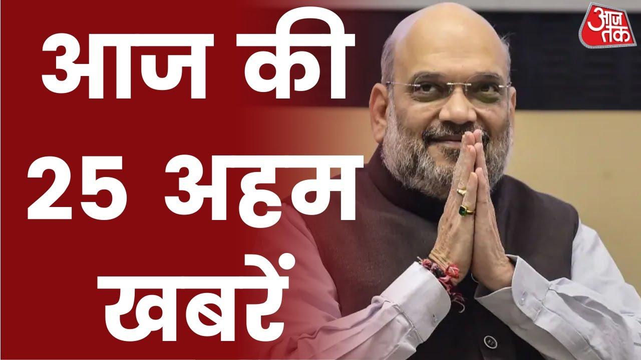 Download Hindi News Live: आज की 25 अहम खबरें | 5 Minute me 25 Badi Khabarein | Aaj Tak | Hindi News