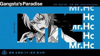 ヒプノシスマイク「Gangsta's Paradise」/碧棺左馬刻Trailer