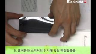 바이오쉴드 액정보호필름 부착동영상.avi
