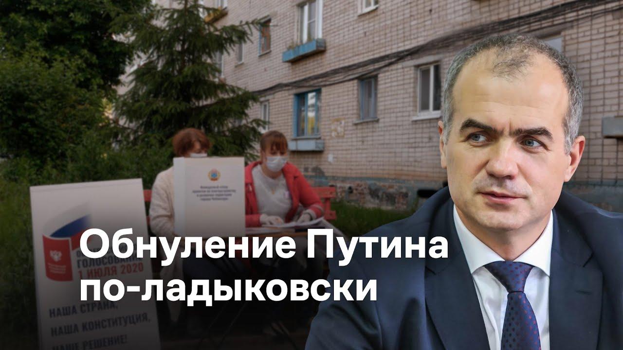 Обнуление Путина по-ладыковски