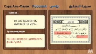 Сура Аль-Фалак سورة الفلق ( روسى )