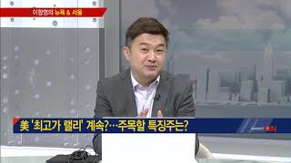 [이항영의 뉴욕&서울] 트럼프 대통령 '미중 무역협상 …