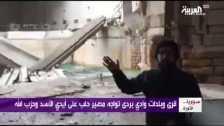 قرى وبلدات وادي بردى تواجه مصير حلب على أيدي الأسد وحزب الله