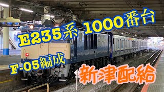 配9645レ EF64 1031+E235系-1000番台 J-05編成 横須賀線新車配給