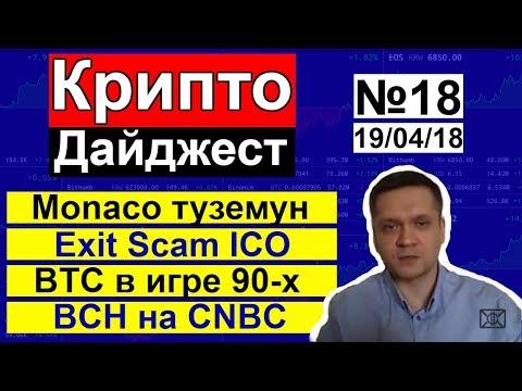 КриптоДайджест №18: Monaco туземун | Exit scam ICO оказался PR-акцией | Hotelgift принимает крипту