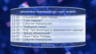 Программа телепередач на 7 мая 2015 года