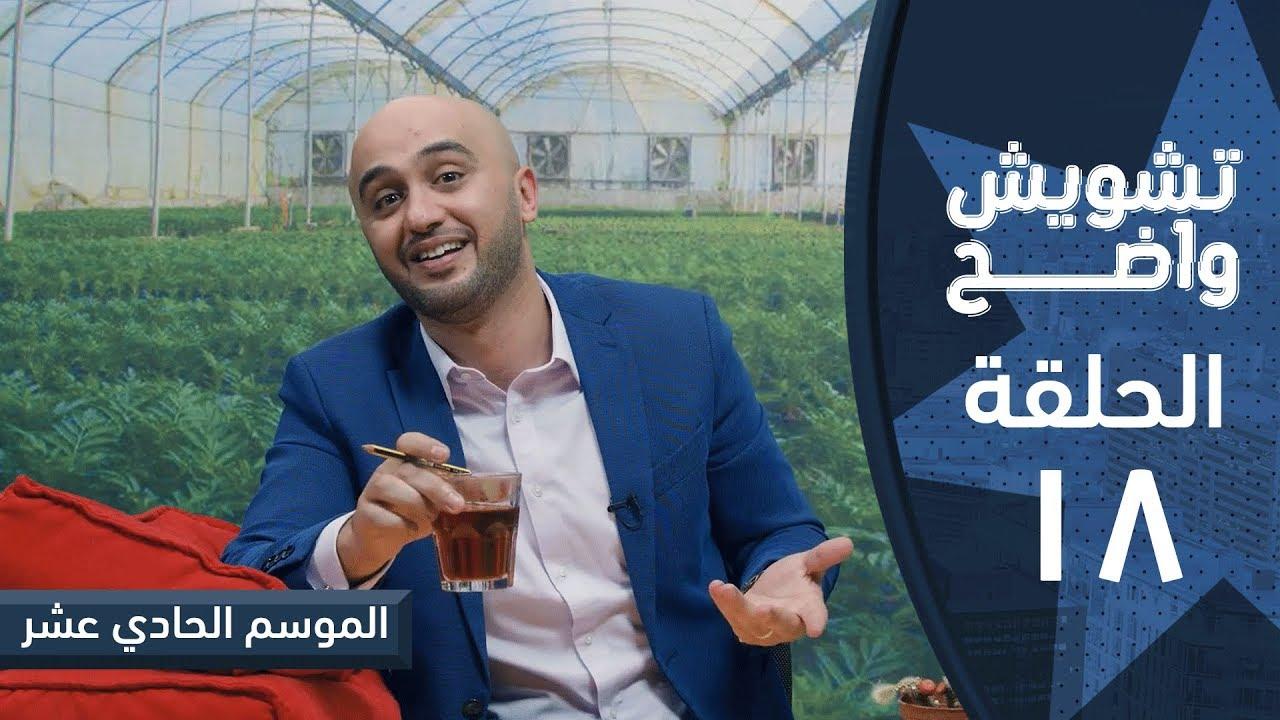 تشويش واضح - الموسم الحادي عشر - الحلقة الثامنة عشرة