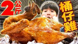 大胃王挑戰2公斤的桶仔雞!外國人第一次被它的美味所折服!?