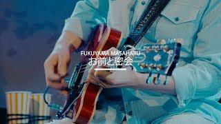 福山雅治『お前と密会 2019』Official Trailer