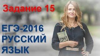 Задание 15 ЕГЭ по русскому языку
