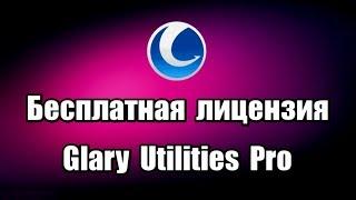 видео Скачать Glary Utilities бесплатно на русском для Windows.