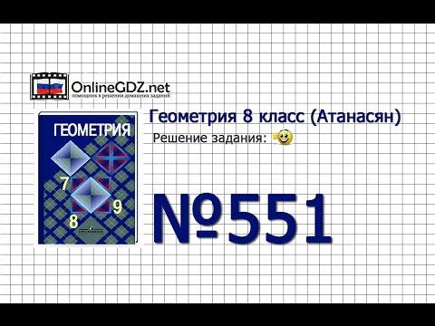 Задание № 551 — Геометрия 8 класс (Атанасян)