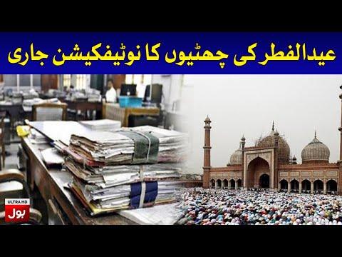 Government announces Eid ul Fitr holidays