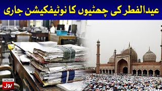Government Announces Eid Ul Fitr Holidays | Breaking News