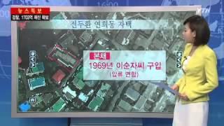 전두환 정권의 상징…바람잘 날 없던 연희동 자택 / YTN