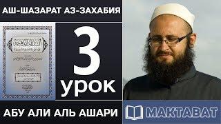 3/ аш-Шазарат аз-Захабийя | Абу Али аль Ашари