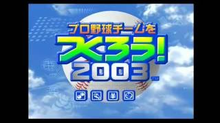 【PS2】「プロ野球チームをつくろう!2003」をチートで遊ぶ。#1〜セ・リーグ-カープ編―1年目1月~3月1週〜