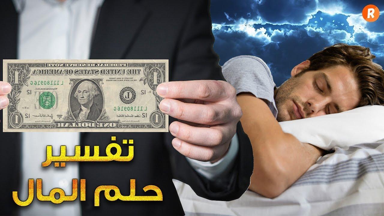 تفسير حلم المال - ماذا يعني حلم المال في المنام ؟ سلسلة تفسير الأحلام