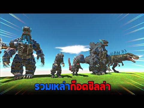 ก็อตซิลล่า !! ตัวละครก็อตซิลล่าเเบบใหม่ (โหดเกิน)  -  [ animal revolt battle simulator ]