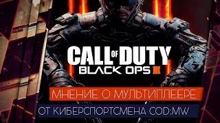 CALL OF DUTY BLACK OPS 3 - МНЕНИЕ КИБЕРСПОРТСМЕНА 18 ЧЕСТНЫЙ ОБЗОР