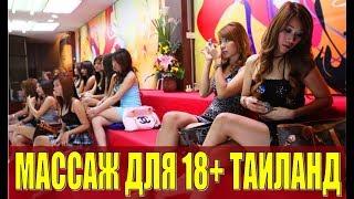Боди Массаж в Тайланде. Сколько стоит боди массаж в Таиланде? Интимный массаж в Паттайе и на Пхукете