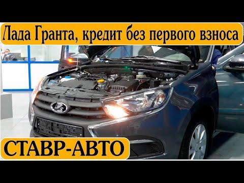 АВТОКРЕДИТ || ГРАНТА В УЛЬЯНОВСК || Покупай без переплат со Ставр Авто Тольятти.