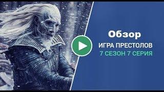 """""""Игра Престолов"""". Обзор 7 серии 7 сезона"""